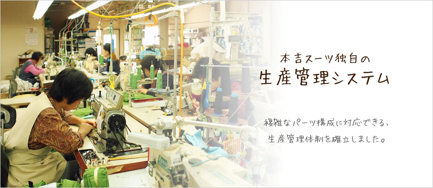 本吉スーツ独自の生産管理システム