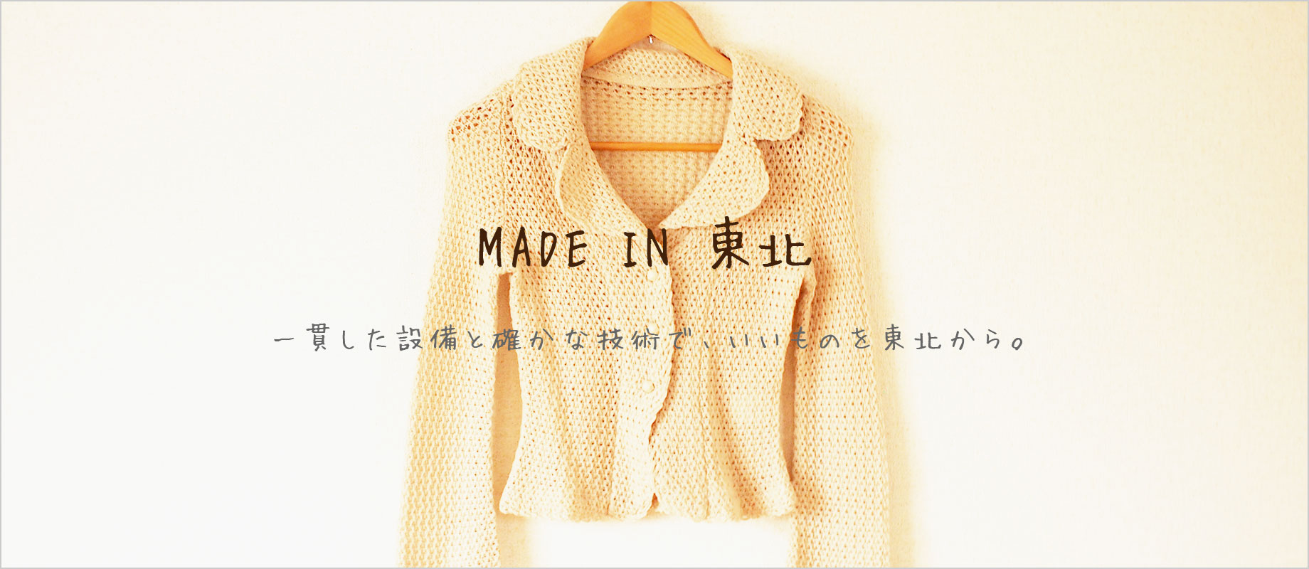 MADE IN 東北